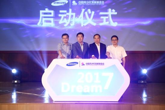 2017中国三星希望工程计划启动