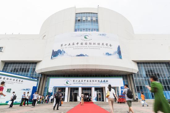 第十五届中国国际环保展览会在京拉开帷幕