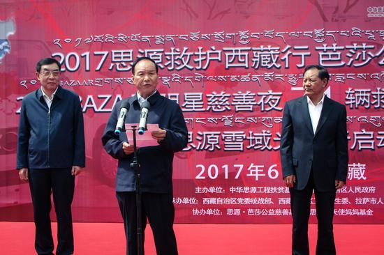 西藏自治区党委副书记、人民政府主席齐扎拉讲话