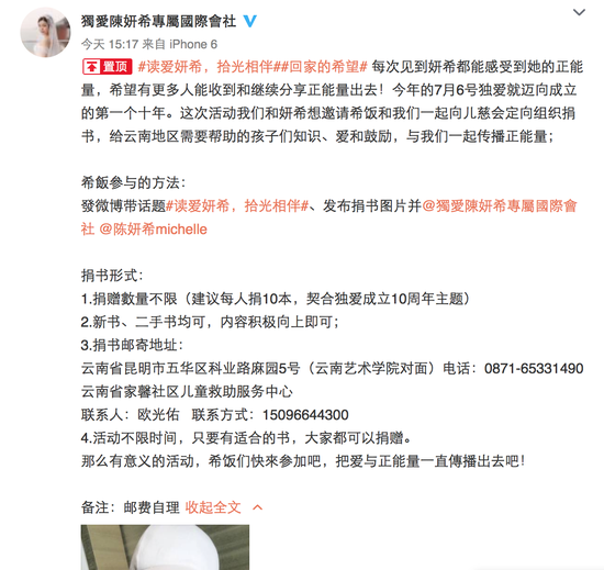 陈妍希粉丝团截图