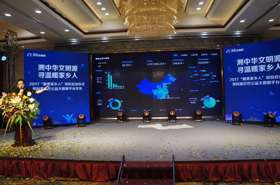 阿里发布首个公益大数据开放平台