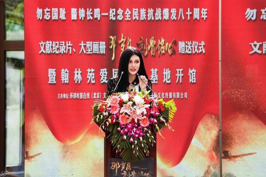 北京翰林苑国际文化传播有限公司董事长、《那岁月刻骨铭心》纪录片出品人林虹现场致辞