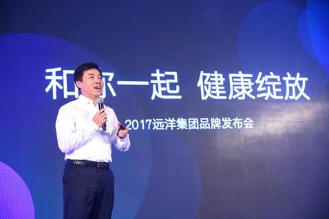 """远洋集团董事局主席、总裁李明宣布远洋集团品牌标语正式确定为""""建筑健康•投资价值"""""""