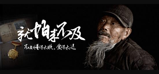 """""""中国脊梁""""抗战老兵健康关爱计划公益海报"""