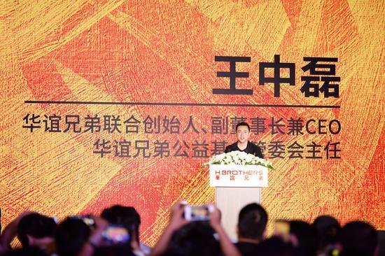 华谊兄弟公益基金管委会主任王中磊