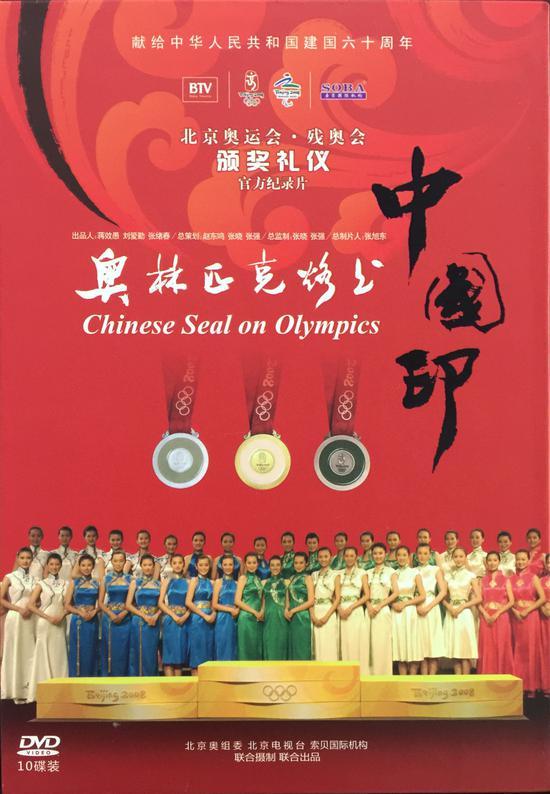 图:北京奥运会官方纪录片《奥林匹克烙上中国印》