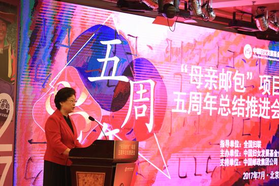 """""""母亲邮包""""项目五周年总结推进会在京召开"""