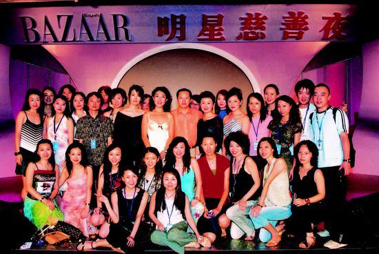 2003年第一届BAZAAR明星慈善夜
