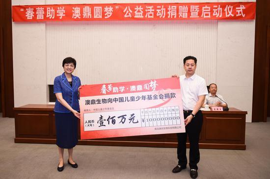 全国妇联副主席、书记处书记邓丽接受澳鼎生物的捐款