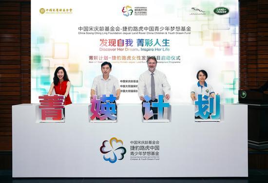 菁�k计划-捷豹路虎女性发展项目正式启动