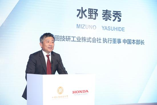 Honda中国本部长水野泰秀致辞