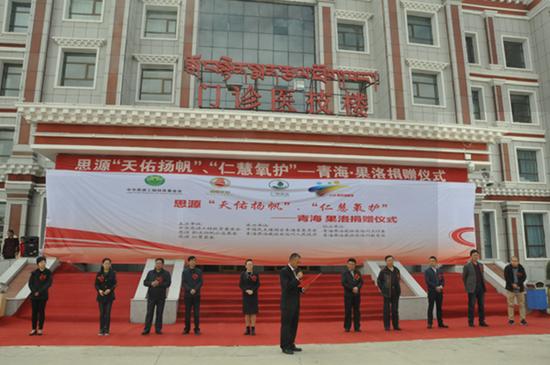 王舰主委(前排居中者)代表民建青海省委讲话