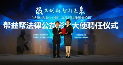 著名歌唱家陈红女士受聘帮益帮法律公益项目形象大使