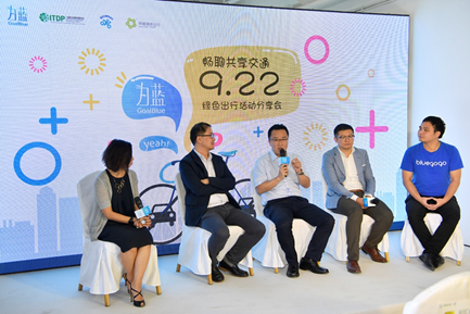 """公益组织""""GoalBlue为蓝""""创始人子雯与参会嘉宾交流讨论"""