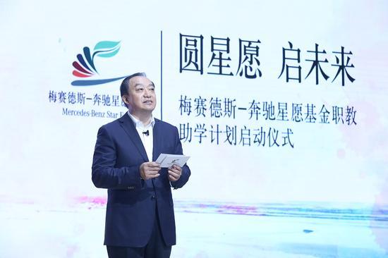 星愿基金管委会执行副主席、中国青少年发展基金会理事长王剑介绍职教助学计划成立初衷