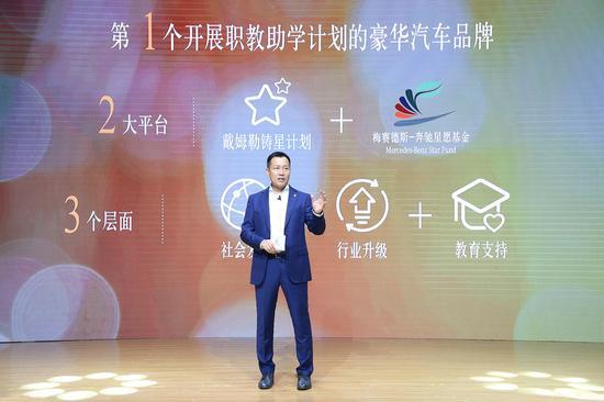 星愿基金管委会主席、北京梅赛德斯-奔驰销售服务有限公司高级执行副总裁李宏鹏鼓励学子自立自强