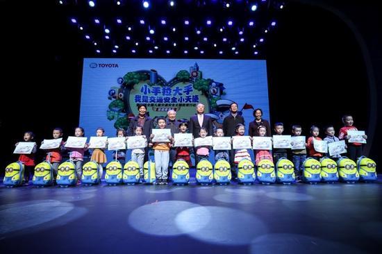 中国关工委与一汽丰田领导为获奖小朋友们颁发奖品