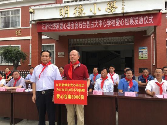 仪式上,北缪家爱心基金会向石台县教育局递交捐赠牌,并接受少先队员