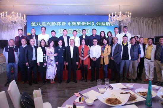 """北京贵州企业商会""""微笑贵州公益慈善晚会""""在北京举行"""