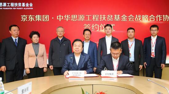 中华思源工程扶贫基金会与京东集团签署战略合作协议