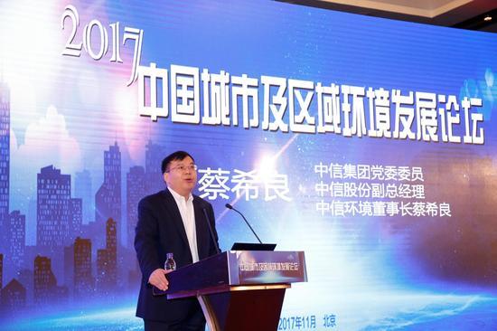 中信集团蔡希良副总经理在2017年中国城市及区域环境发展论坛上致辞