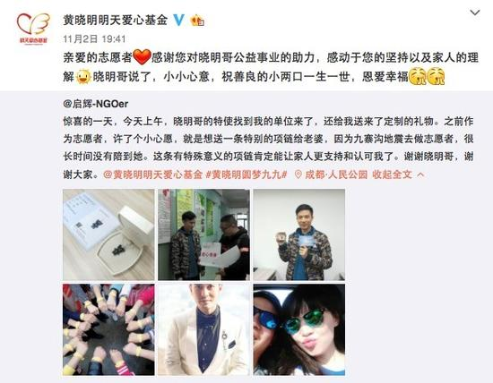 黄晓明明天爱心基金微博截图