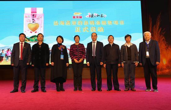 益海嘉里蔚县精准脱贫项目正式启动