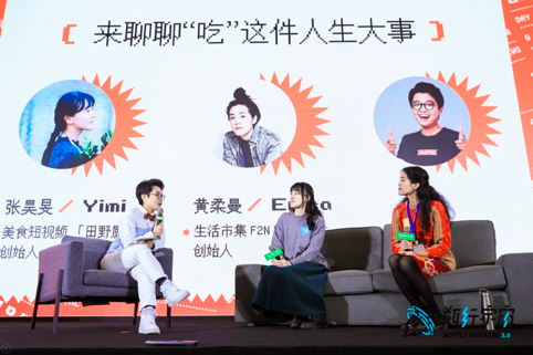 """奇葩?#24403;?#25163;邱晨与F2N MARKET创始人黄柔曼、短视频""""田野厨娘""""创始人张昊旻进行对谈"""
