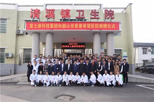 湖南省青基会理事长李卫峰、共青团湘潭市委书记王利等出席捐赠仪式