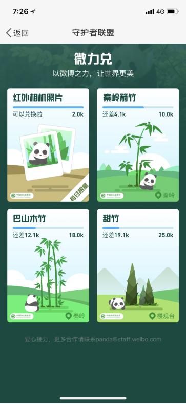 熊猫守护者产品兑换页