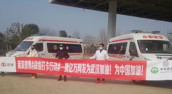 """新浪联合""""思源工程"""",带着爱心网友的战疫打卡承诺,累计向湖北疫区医院交付21辆负压救护车。"""