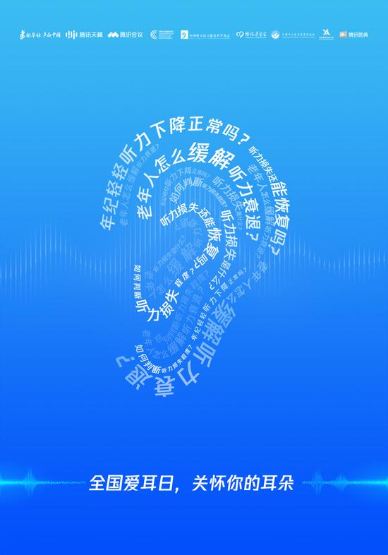 听力丧失题目日趋严重,腾讯天籁步履推出线上听力测试