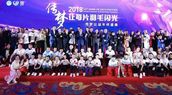 2018年传梦公益基金资教工程总结大会