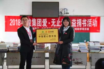 中骏杭州公司公益捐书活动