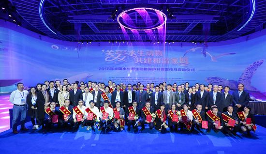 2017年度水生野生动物保护海昌奖评优活动表彰大 会暨2018年水生野生动物保护海昌奖启动仪式 在上海举行