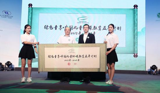 """""""绿动未来""""环保公益平台主办双方,共同发布""""绿色童享·中国儿童环保教育五年计划"""""""