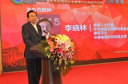 中华思源工程扶贫基金会副理事长兼秘书长李晓林出席活动并致辞。