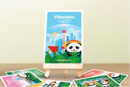 熊猫去旅行:助力生态公益,为保护熊猫打call