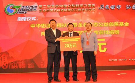 """""""思源生态公益慈善基金""""向吕梁市捐赠20万元,资助200名贫困留守儿童。"""
