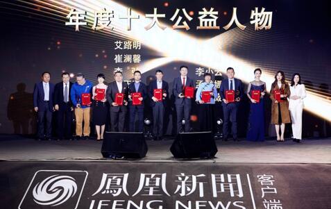 年度十大公益人物颁奖。