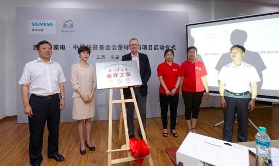 西门子家电?中国扶贫基金会童伴妈妈项目(江西遂川)正式启动