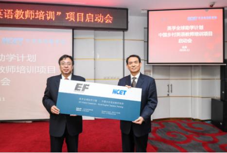 英孚教育启动中国乡村英语教师培训项目
