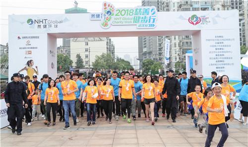 然健行·2018慈善健步行活动正式开始