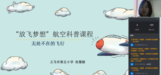 张慧毅讲授《无处不在的飞行》直播课