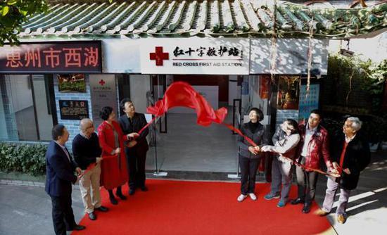 惠州市西湖景区红十字救护站揭牌。摄影:付春来