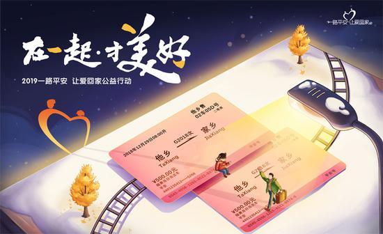 """""""一路平安·让爱回家"""" 宣讲会首场公开课在京启动。"""