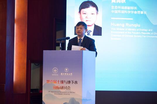 生态环境部副部长、中国环境科学学会理事长黄润秋出席会议并作主旨演讲