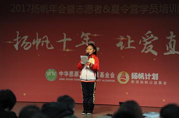 夏令营学生代表发言