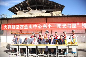 大韩航空第八所阳光书屋挂牌仪式