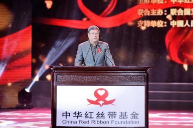 中华红丝带基金名誉理事长黄孟复致辞